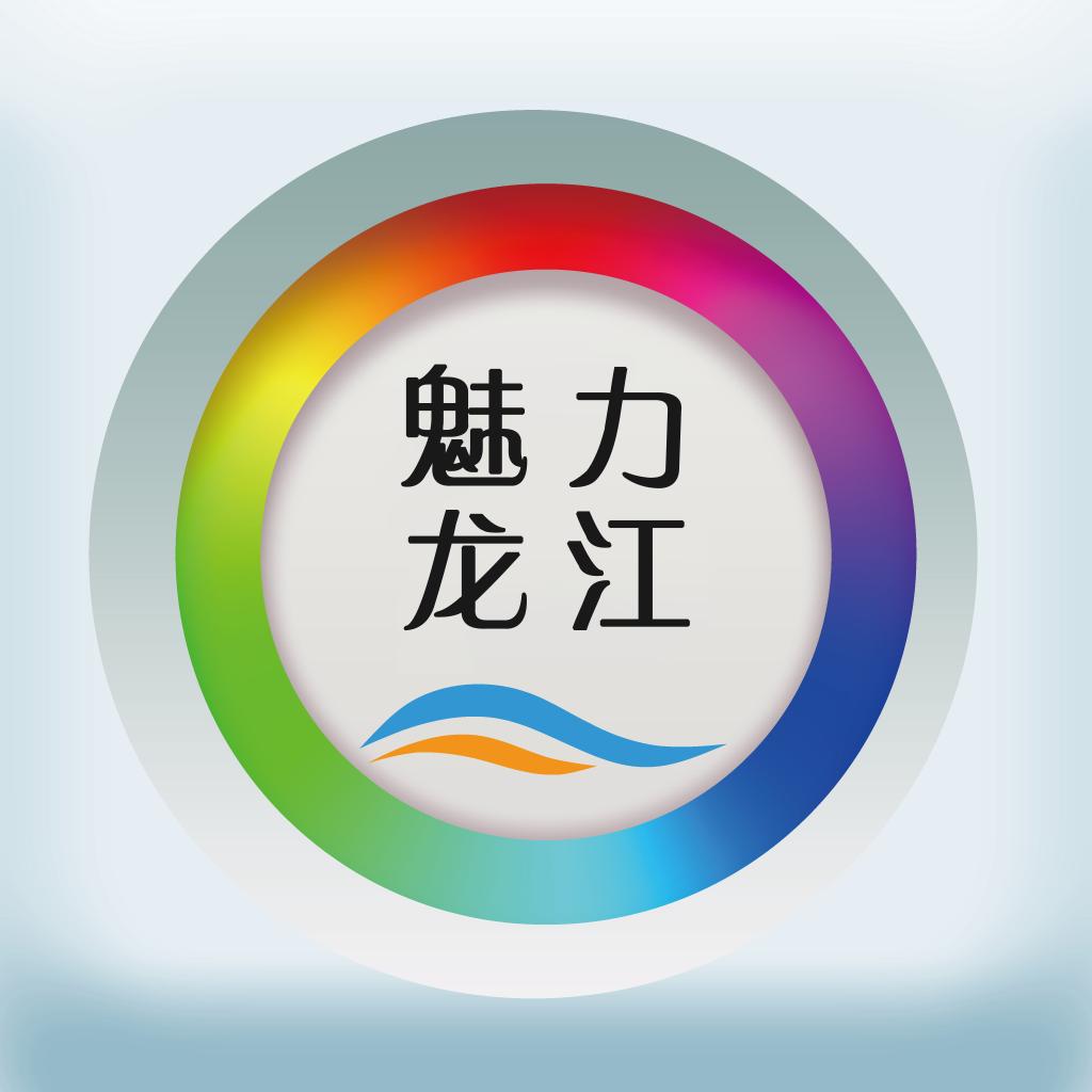 魅力龙江龙江融媒平台3.6.1 官方手机版