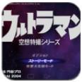 初代奥特曼格斗游戏1.0 安卓版