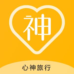 心神旅行app��X版