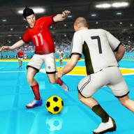 室内五人制足球全明星版4.3 安卓版
