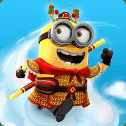 小黄人快跑无限复活版4.4.0 安卓版