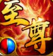 至尊王座�髌�温��I版1.0 高爆版