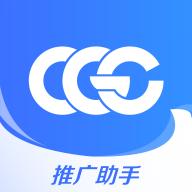 CGC推广助手最新安卓版app1.0.23 安卓手机版