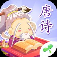小伴龙学唐诗全集免费版1.0.0 安卓手机版