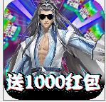 修仙逍遥界无限战斗力版1.0 最新版