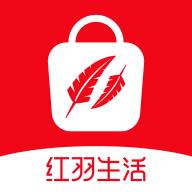 红羽生活购物返现赚钱app1.0.44 最新安卓版
