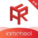 爱艺术老师端免邀请码版1.0.0 安卓版
