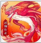 封仙�髌嫔暇��Ivip12版1.0 福利版