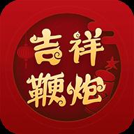 吉祥鞭炮�子鞭炮app2.1.2 最新版