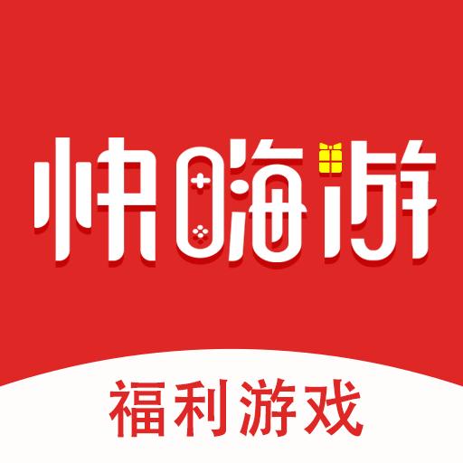 快嗨嗨游�蚝凶�app最新版2.3.4 安卓