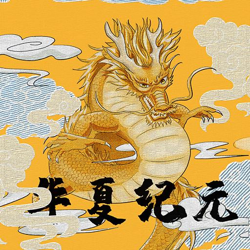 华夏纪元mud修真手游1.0 文字版