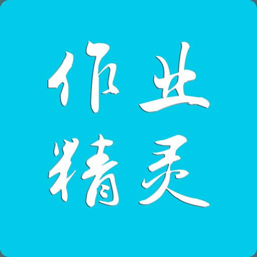 作�I精�`寒假作�I答案在�搜索版3.