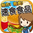 速食料理�_人菜�V解�i版1.0 中文版