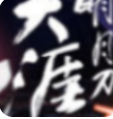 天涯明月刀心年版丹辉映剑芒版