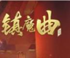 镇魔曲手游四周年新版红包特别版