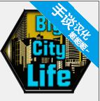 大城市的生活模拟器无限金钱版中文
