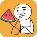 微信合成大西瓜游戏安卓1.0.0 最新官方版