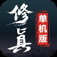 修真单机版2mud手游1.0.0 安卓版