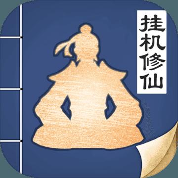 �o�O仙途�`童子嗣版1.1.1 手�C版