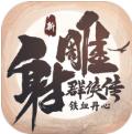 新射雕群侠传新年版2.0 新春庆典版