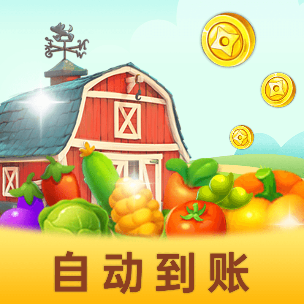 富豪农场主红包版自动到账版1.0.8