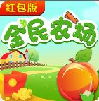 微信全民农场5星宠物红包版1.2.0 福