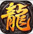 决战比奇城超变三职业版1.1.1 变态
