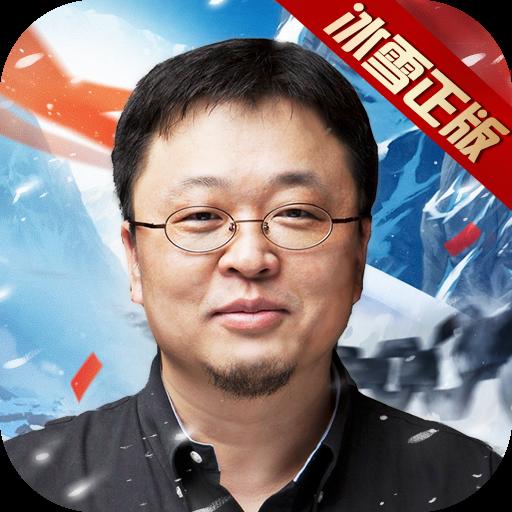 冰雪复古之冰雪单职业罗永浩代言版1.0.1 冰雪正版