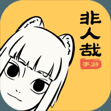 非人哉游戏联动漫画最新版1.0 预约版