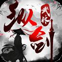 纵剑武林H5版1.0 手机版