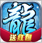 冰雪龙城秘境复古折扣兑换码版1.0.