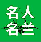 名人名�m�m花交易app1.1.18 安卓最新版