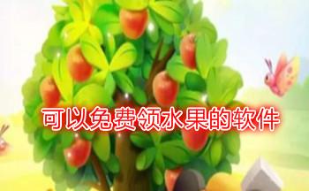 可以免费领水果的软件