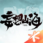 妄想山海苹果手游1.0.2 公测版