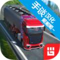 欧洲卡车模拟2一汽解放卡车mod版手机版1.0 安卓版