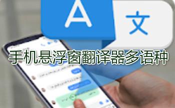 手机悬浮窗翻译器多语种