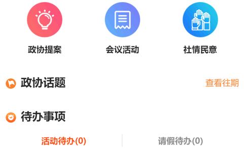 福清e政协手机客户端