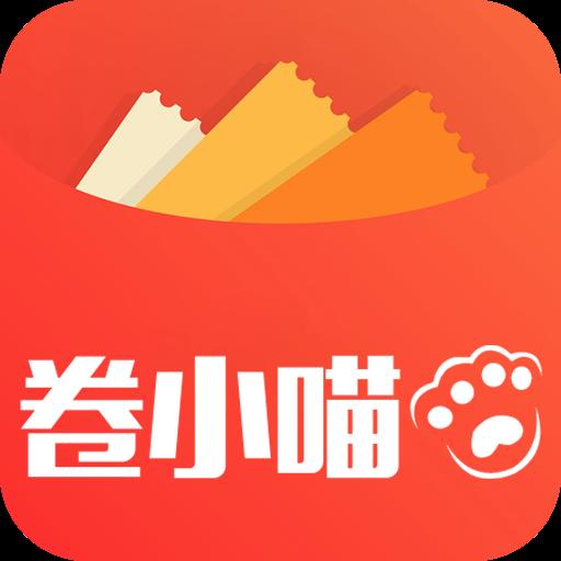 优购卷小喵app2.0 安卓官方版
