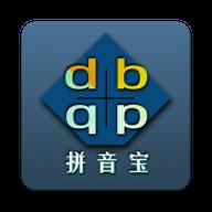 拼音宝app下载官方1.0.1.0 安卓版