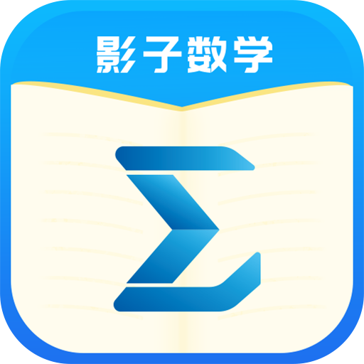 毛军峰影子数学公式题app1.0.2 官方正式版