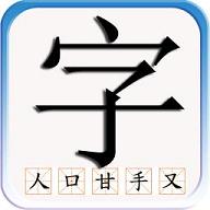 识字默词app1.02 安卓版