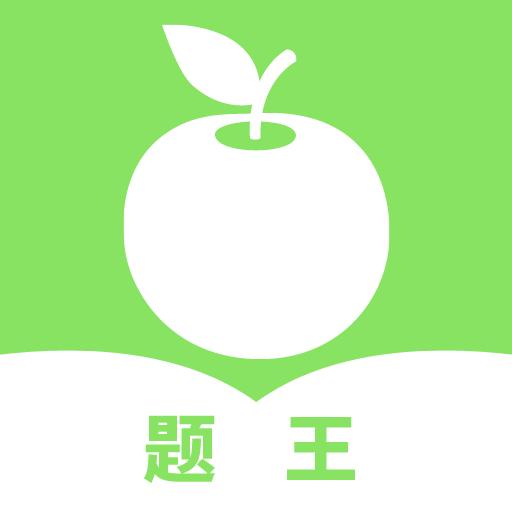 题王app安卓版1.0.0 最新版