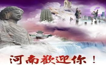 找河南旅游景点的app