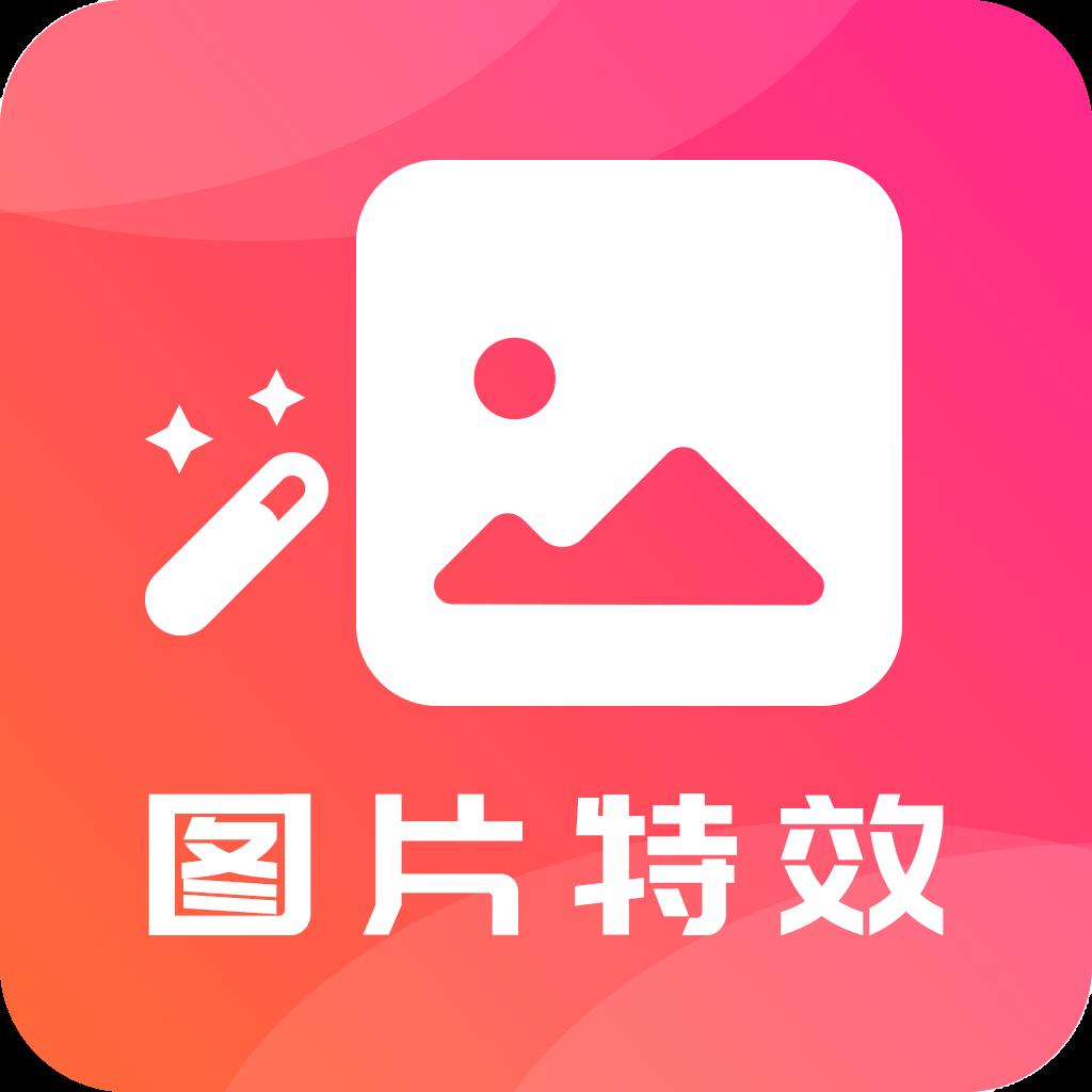 图片特效之家app安卓版21.10.11 官方最新版