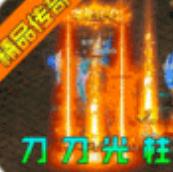 雄霸武神送无限红包1.0 高爆手机版
