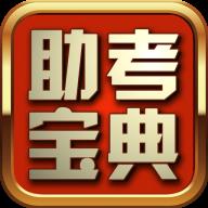 助考宝典app官方版1.8.0 安卓版