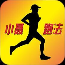 小聂跑法应用软件2.1.20211001 官方安卓版
