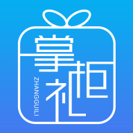 掌柜礼app下载1.0.1 官方版