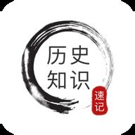 �v史知�R速�app官方版1.0 安卓版