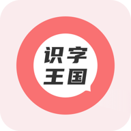 �R字王���z囊官方版1.0 安卓版